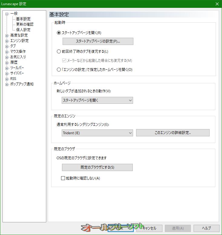 Lunascape--設定--オールフリーソフト