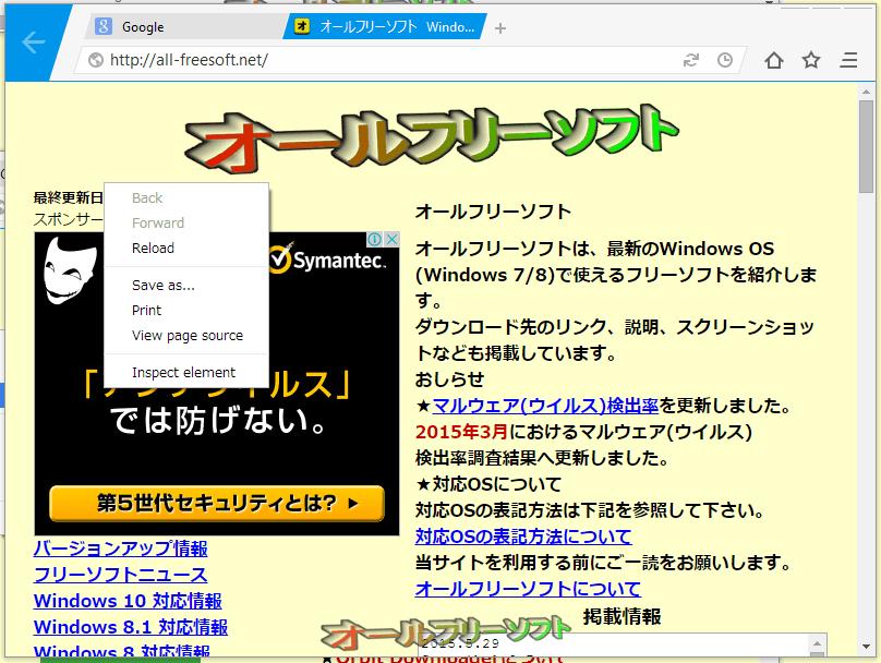 Maxthon Nitro--右クリックメニュー--オールフリーソフト
