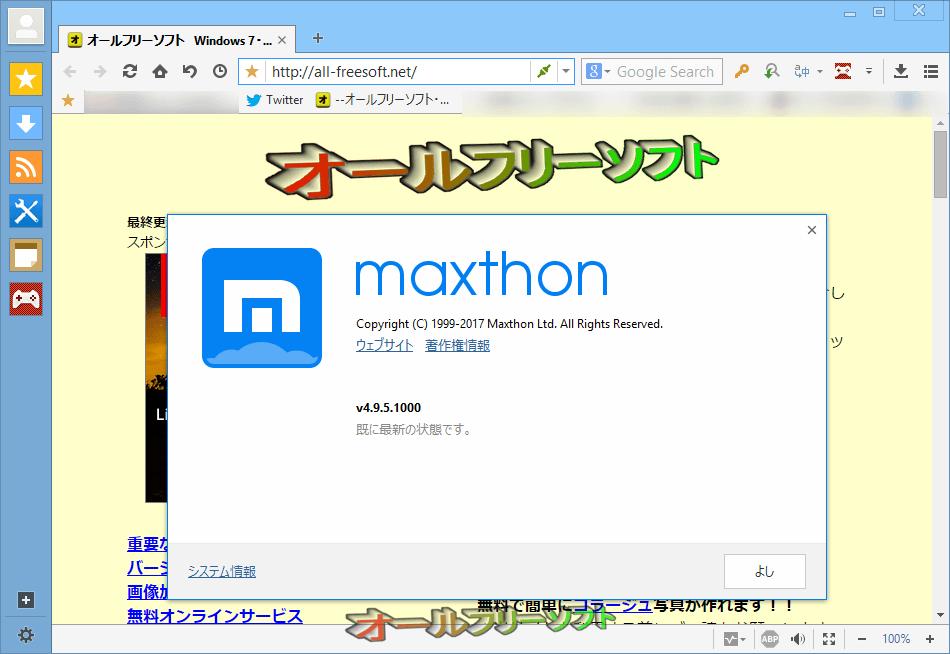 Maxthon--バージョン情報--オールフリーソフト