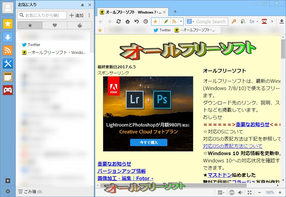 Maxthon--お気に入り--オールフリーソフト