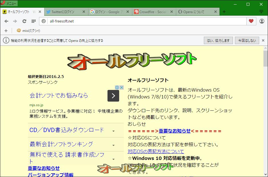 Opera Hybrid--Classic--オールフリーソフト
