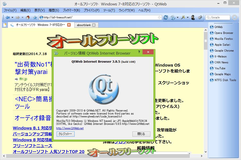 QtWeb--バージョン情報--オールフリーソフト