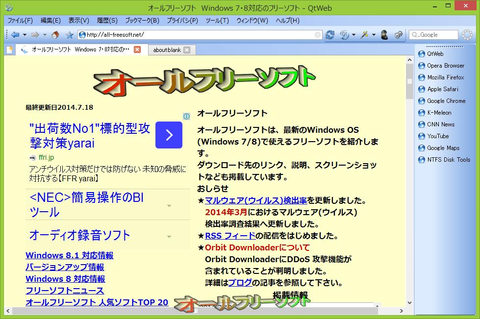 QtWeb--起動時の画面--オールフリーソフト