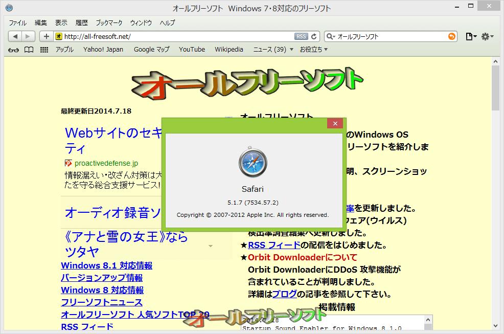 Safari--バーション情報--オールフリーソフト