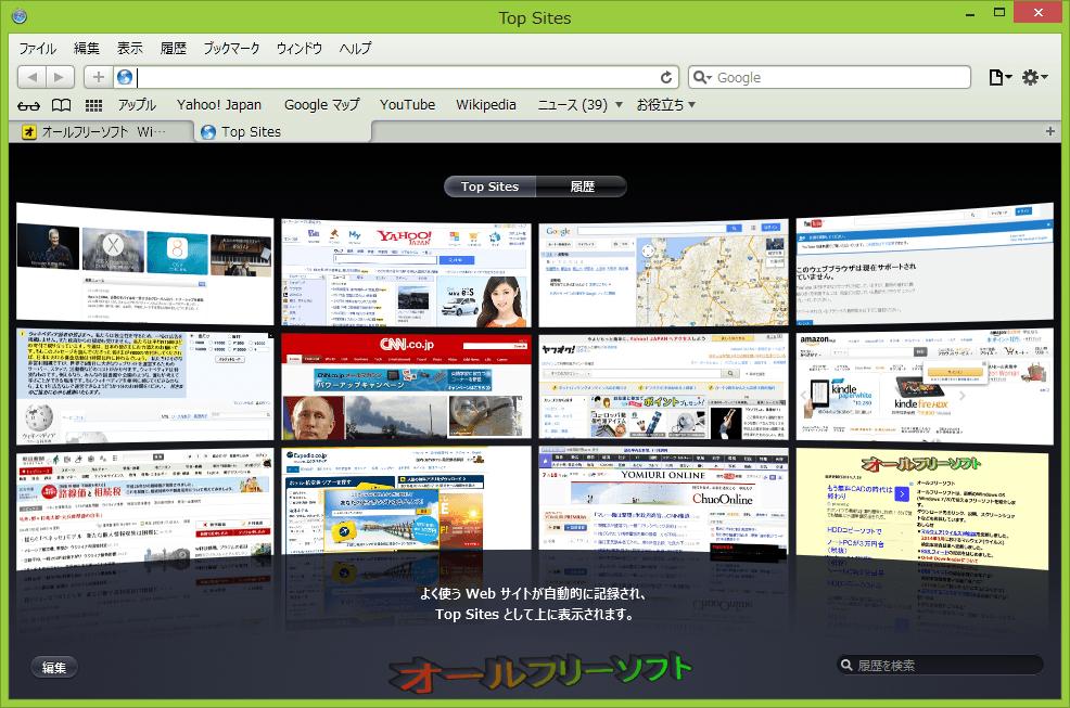 Safari--Top Sites--オールフリーソフト