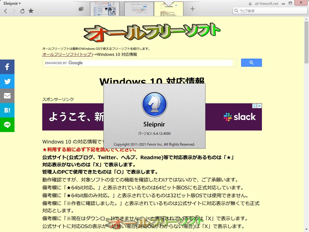 Sleipnir--バージョン情報--オールフリーソフト