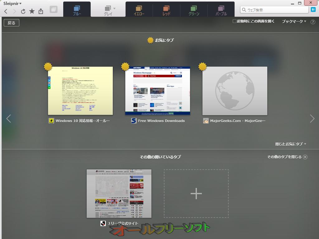 Sleipnir--「お気にタブ」(キャビネット画面)--オールフリーソフト
