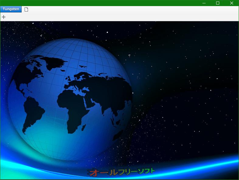 Tungsten--初回起動時の画面--オールフリーソフト