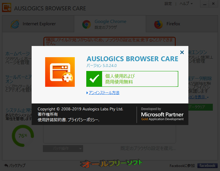 Auslogics Browser Care--バージョン情報--オールフリーソフト