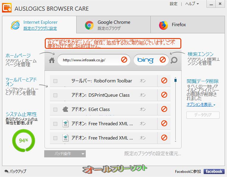 Auslogics Browser Care--Internet Explorer--オールフリーソフト