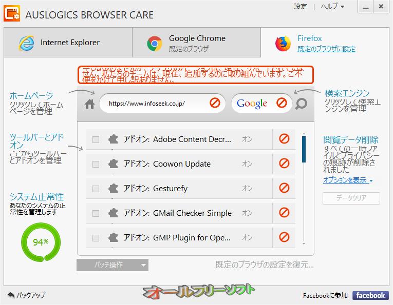 Auslogics Browser Care--Mozilla Firefox--オールフリーソフト