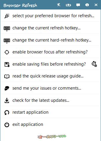 Browser Refresh--オプションメニュー--オールフリーソフト