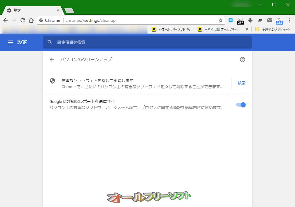 Chrome クリーンアップ ツール--パソコンのクリーンアップ--オールフリーソフト