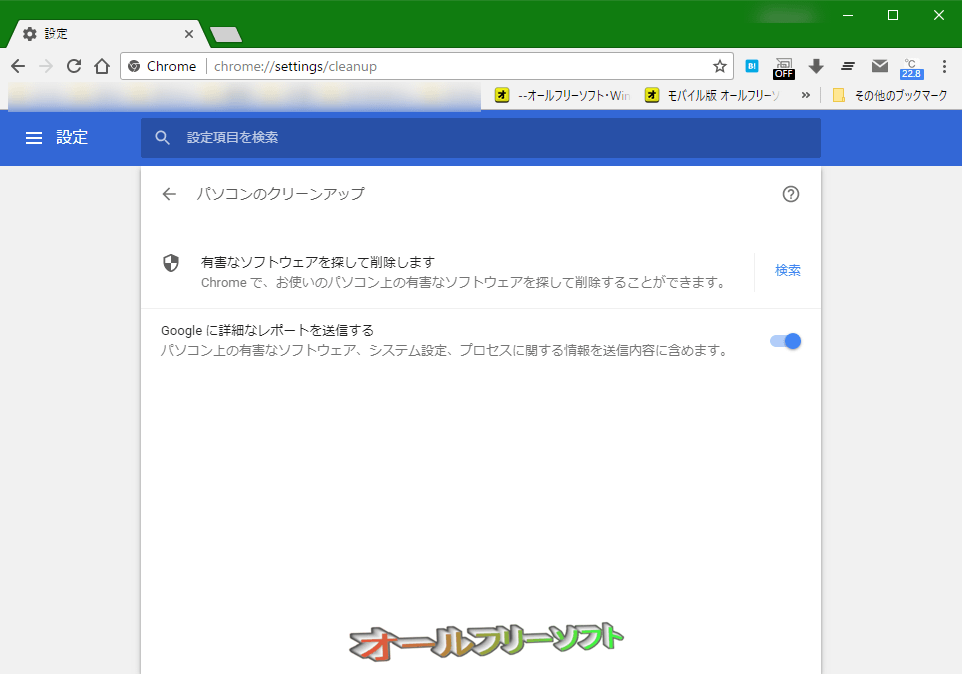 Chrome クリーンアップ ツール--スキャン--オールフリーソフト