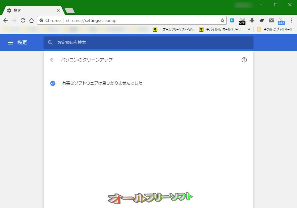 Chrome クリーンアップ ツール--未検出--オールフリーソフト