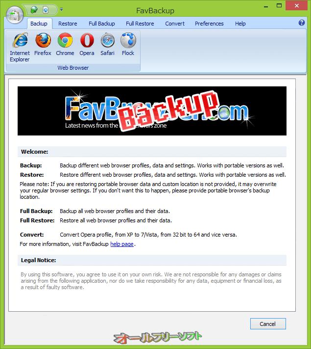 FavBackup--起動時の画面--オールフリーソフト