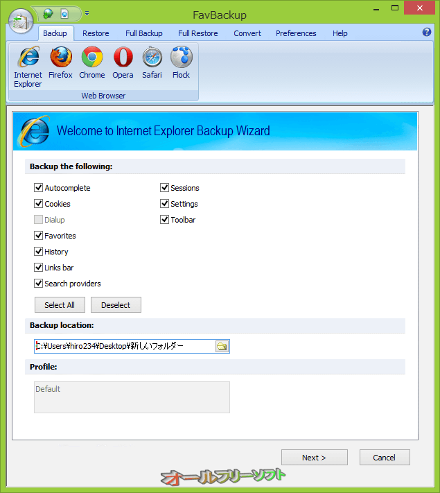 FavBackup--Internet Explorer バックアップ--オールフリーソフト