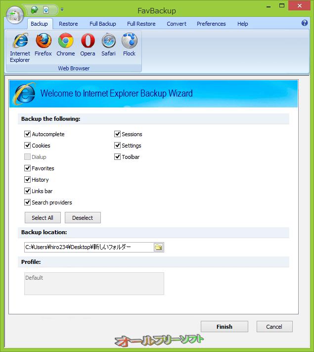 FavBackup--Internet Explorer バックアップ完了--オールフリーソフト