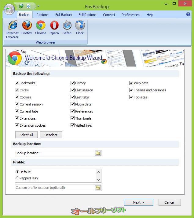 FavBackup--Google Chrome バックアップ--オールフリーソフト