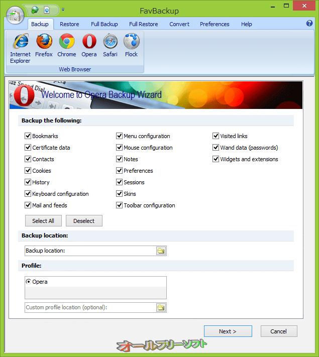 FavBackup--Opera バックアップ--オールフリーソフト