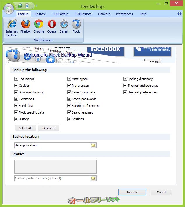 FavBackup--Flock バックアップ--オールフリーソフト