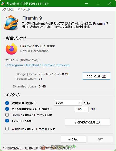 Firemin--Options--オールフリーソフト