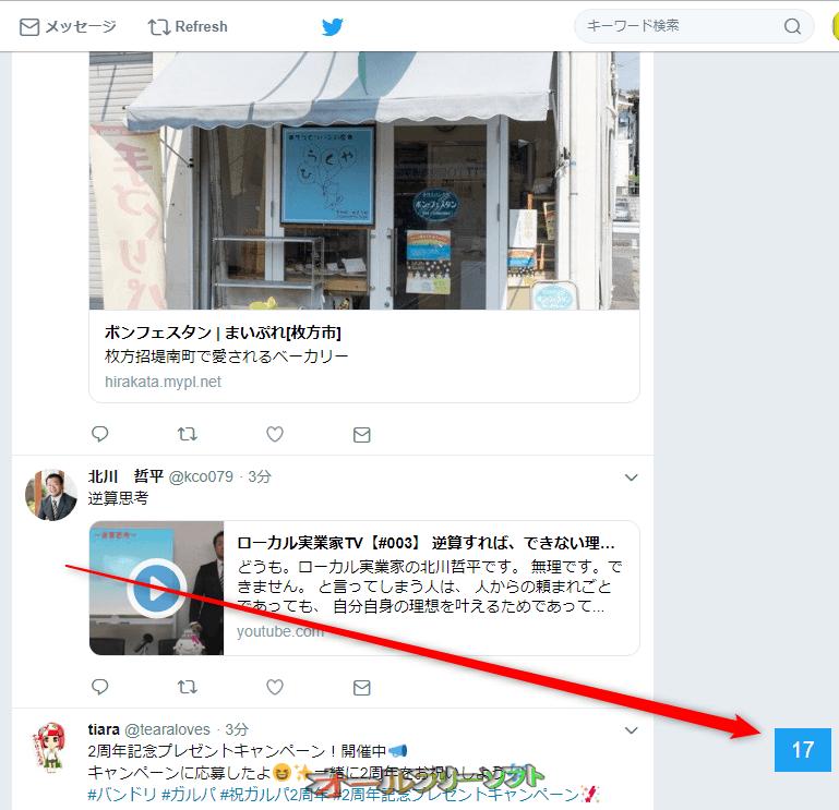 Twitterの自動更新--オールフリーソフト