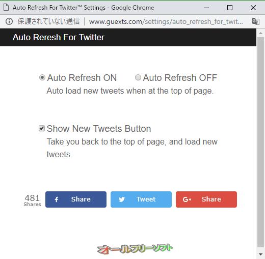 Twitterの自動更新--設定--オールフリーソフト
