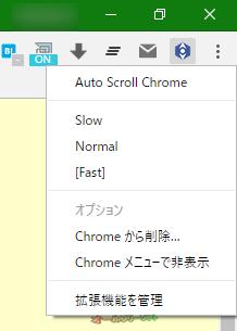Auto Scroll Chrome--メニュー--オールフリーソフト