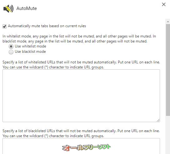 AutoMute--オプション--オールフリーソフト