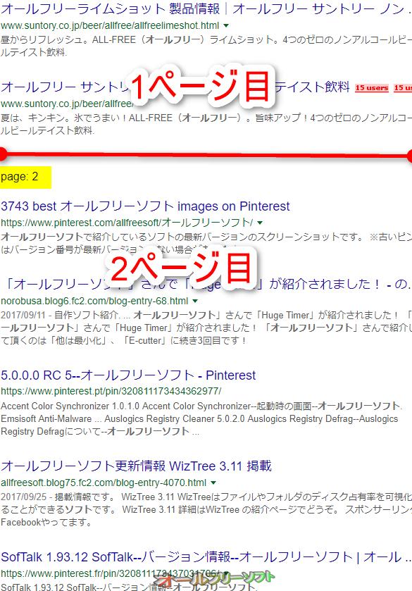 AutoPagerize--オールフリーソフト