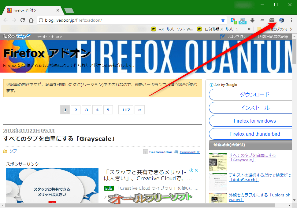 Awesome Reload All Tabs Button--ツールバーアイコン--オールフリーソフト