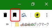 ブックマークタブ--オールフリーソフト