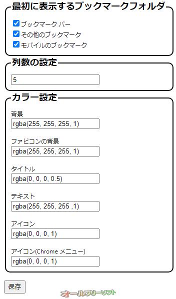 ブックマークタブ--オプション--オールフリーソフト