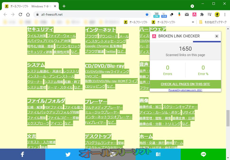 Broken Link Checker--チェック後--オールフリーソフト