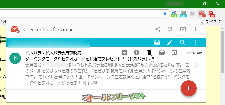 Checker Plus for Gmail--オールフリーソフト