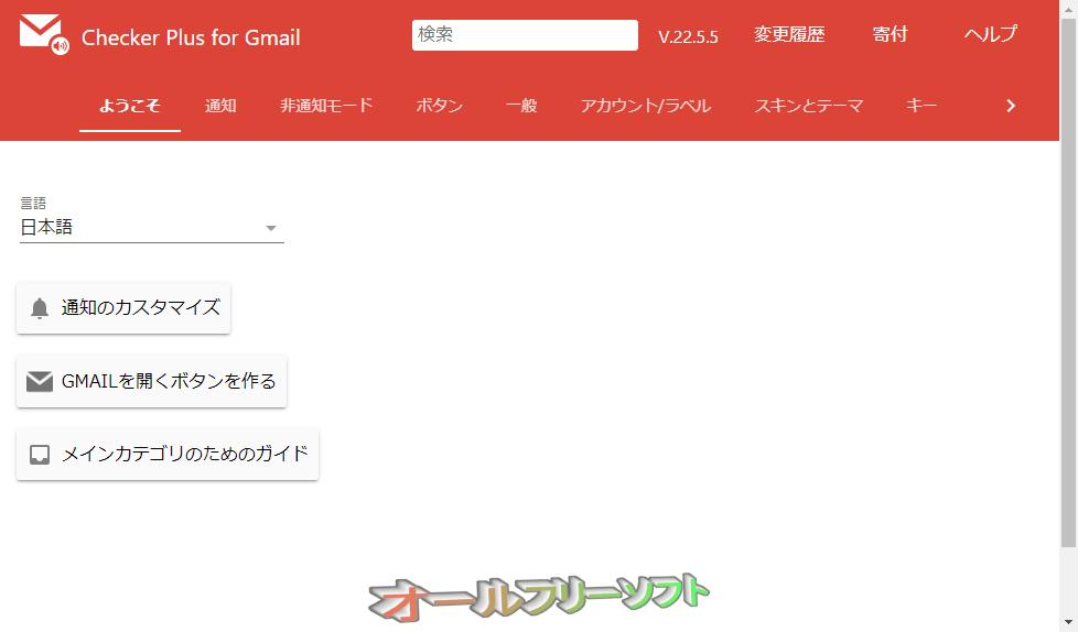 Checker Plus for Gmail--設定/ようこそ--オールフリーソフト