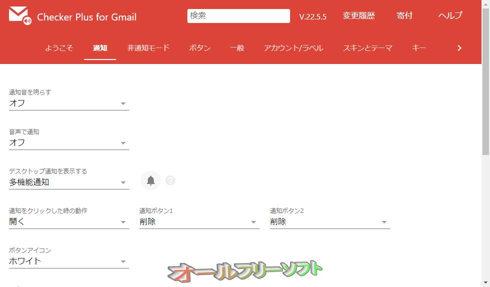 Checker Plus for Gmail--設定/通知--オールフリーソフト