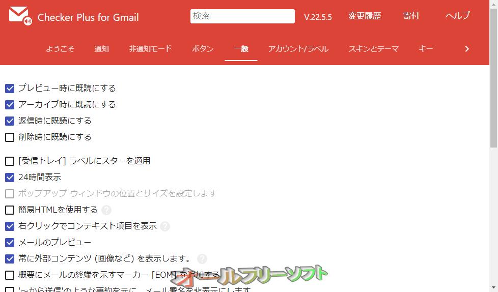 Checker Plus for Gmail--設定/一般--オールフリーソフト