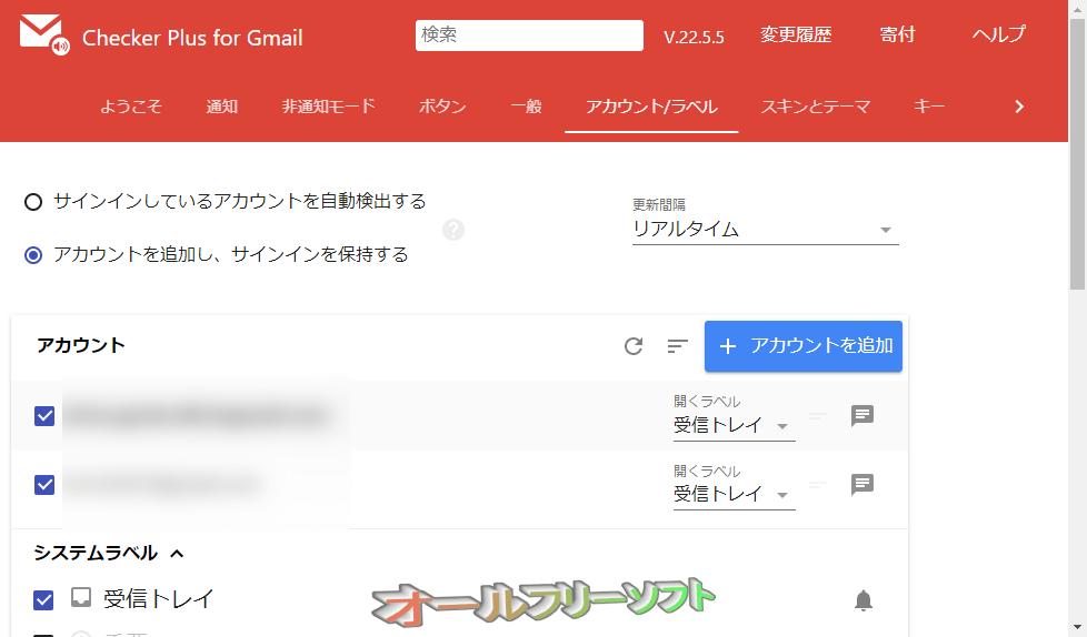 Checker Plus for Gmail--設定/アカウント/ラベル--オールフリーソフト