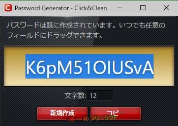 Click&Clean--オールフリーソフト