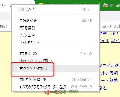 Close Left tabs--オールフリーソフト