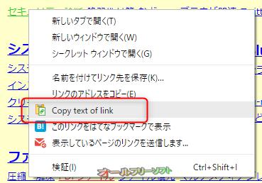 Copy Text Link--右クリックメニュー--オールフリーソフト