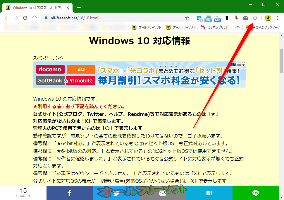 Disable Extensions Temporarily--ツールバーアイコン--オールフリーソフト