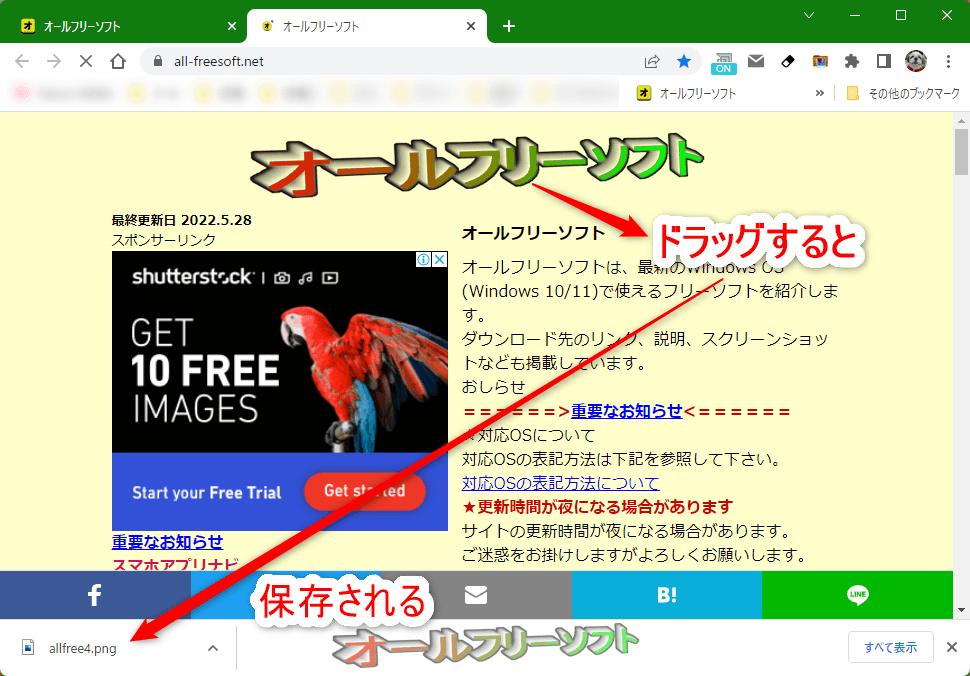 Drag image To Save--ドラッグすると保存--オールフリーソフト