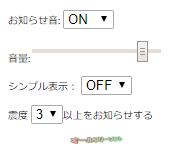 緊急地震速報 by Extension--オールフリーソフト