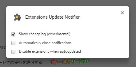 Extensions Update Notifier--オプション--オールフリーソフト