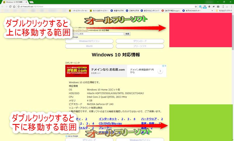 高速ページスクロール--ダブルクリックの範囲--オールフリーソフト
