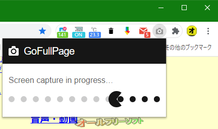 Full Page Screen Capture--オールフリーソフト