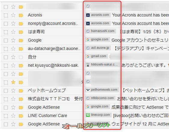 Gmail Sender Icons--ファビコンとドメイン--オールフリーソフト